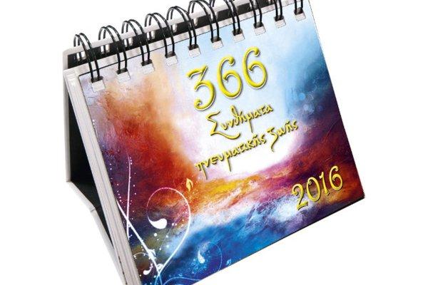 Πολυτελές επιτραπέζιο spiral ημερολόγιο