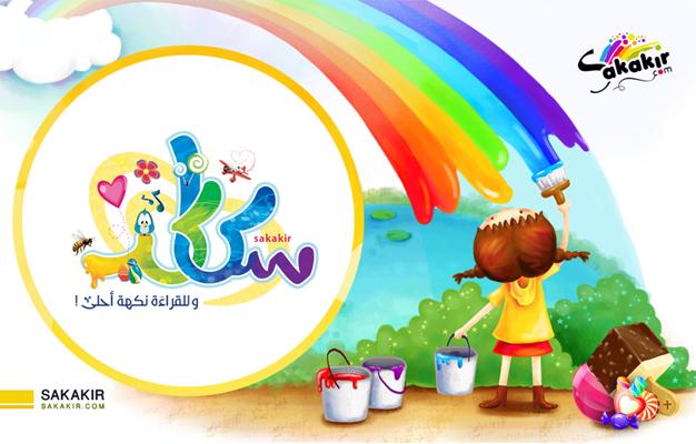 سكاكر : مجلة أطفال عربية