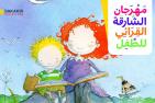 معرض الشارقة لرسوم كتب الطفل