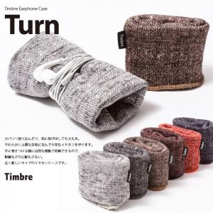 timble-turn_01b_楽天_turn