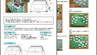 ウェットティッシュminiポーチ、レシピ&パターン完成っ!