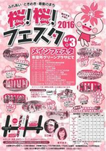 切戸川桜!桜!フェスタ
