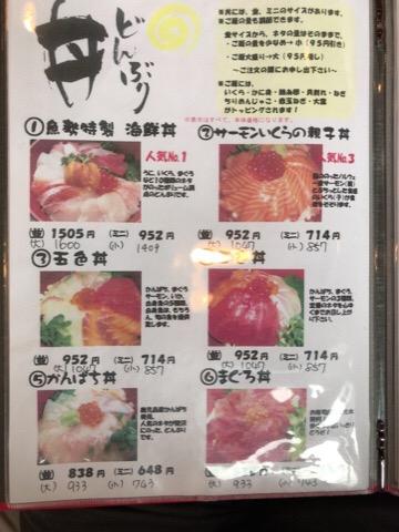 魚勢 海鮮丼