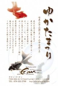 eau2013yukata-270x400