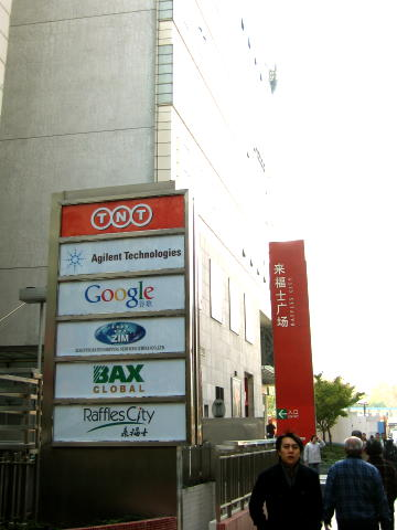 Google Shanghai