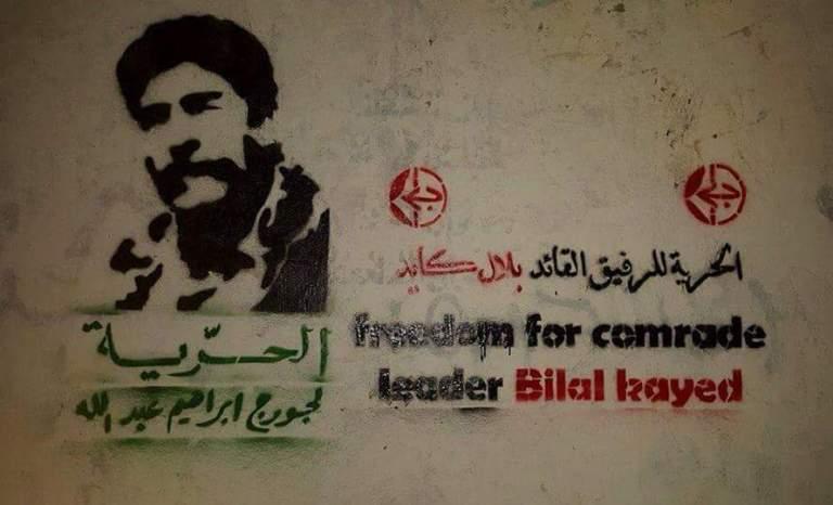 Filistin: Bilal Kayed İçin Özgürlük Mücadelesinde 11 Tutsak Daha Açlık Grevine Katıldı