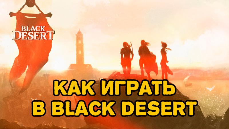 Как и где скачать Black Desert Online - Установка игры