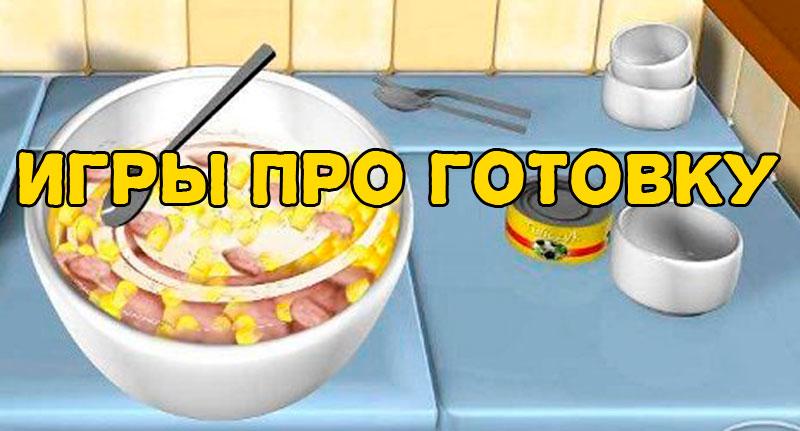 Лучшие игры про готовку бесплатно и онлайн