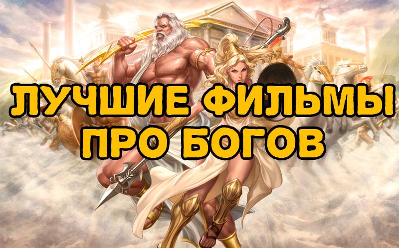 Лучшие фильмы про богов — Список