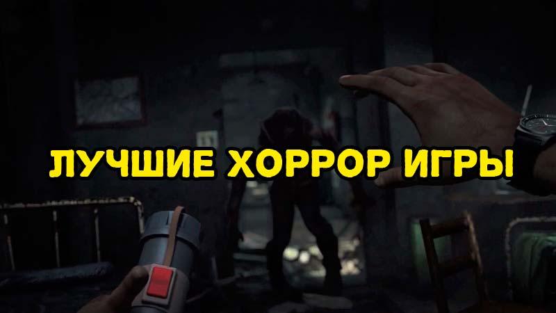 Лучшие хоррор игры на ПК