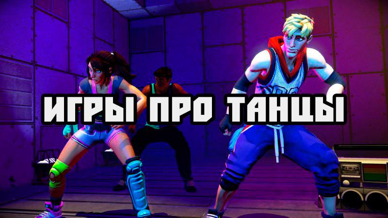 ТОП игры про танцы на ПК