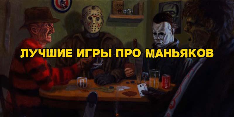 ТОП лучшие игры про маньяков и убийства