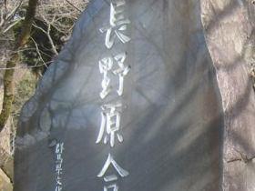 naganohara