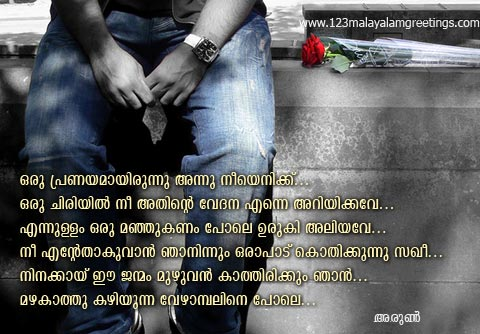 Messages Malayalam Scrap Malayalam Love Quotes Greetings Quotes Home ...