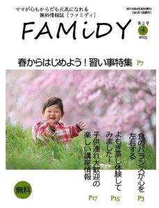 famidy2_表紙