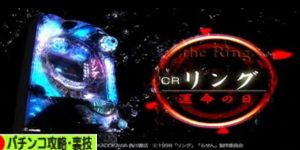 CRリング~運命の日FPSZ(ライト) スペック・ボーダー・潜伏狙い考察