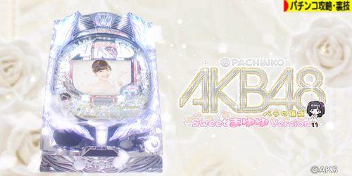 AKB48 バラの儀式 Sweetまゆゆver(甘デジ) スペック・ボーダー・潜伏狙い・止め打ち考察