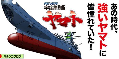 宇宙戦艦ヤマト スペック・ボーダー・潜伏狙い・止め打ち考察