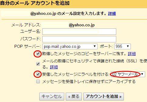 ヤフーメールを転送してG-mailで一括管理する方法!