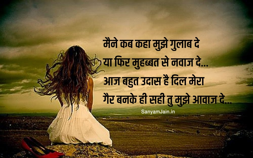 Sad Wallpapers With Quotes In Urdu Hindi Sad Shayari Images Hindi Shayari Dil Se