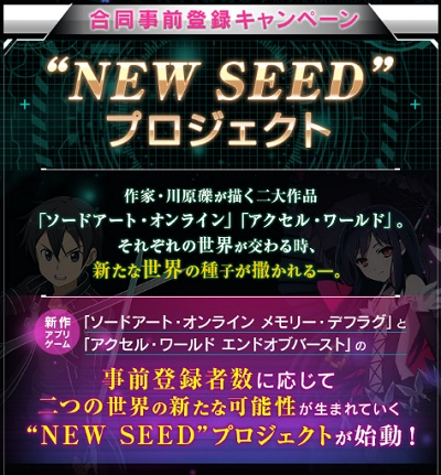 NEW SEEDプロジェクト
