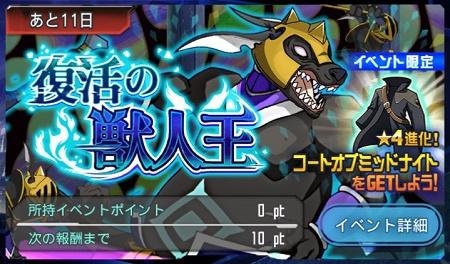 イベント 復活の獣人王