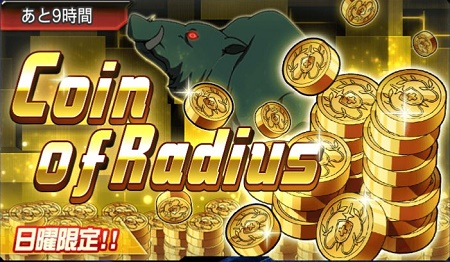 Coin of Radius