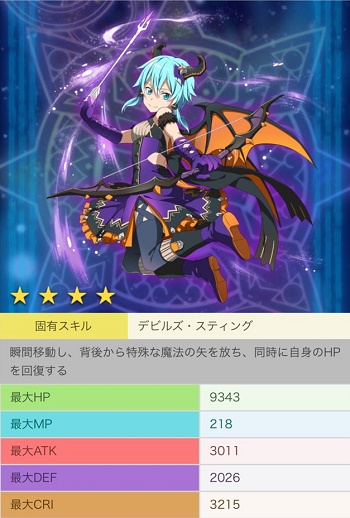 【小悪魔の一撃】シノン