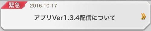 ver1.3.4