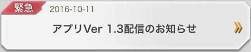 ver1.3