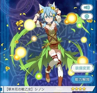 草木花の戦乙女 シノン