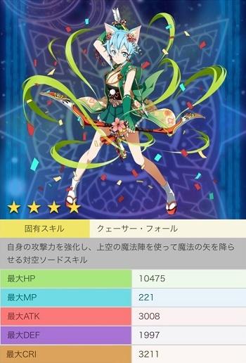 【新春の射手】シノン