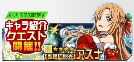 クリスマスキャラ紹介クエスト