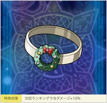 リースの指輪