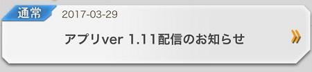 Ver1.11