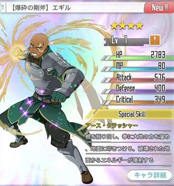 【爆砕の剛斧】エギル