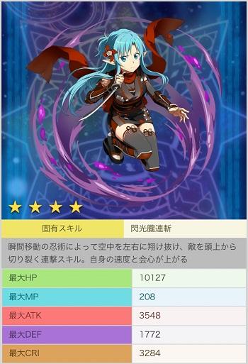 【斬影飛剣】アスナ