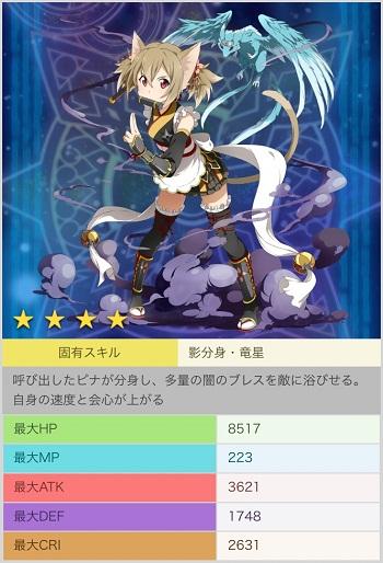 【竜術忍法】シリカ