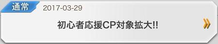 初心者応援CP対象拡大