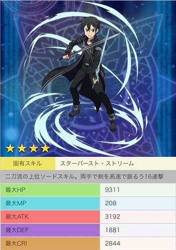 【黒の剣士】キリト