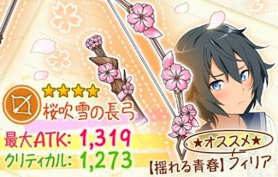 桜吹雪の長弓