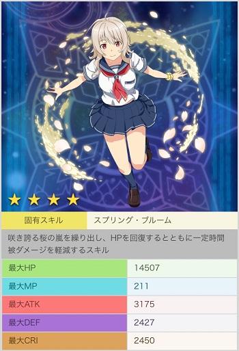 【桜色の爛漫】ストレア