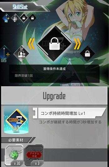 スキルスロット解放01