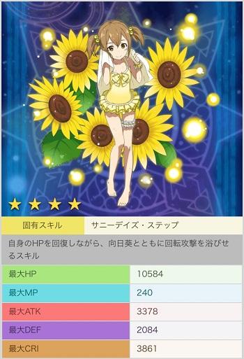 【ひまわり夏少女】シリカ
