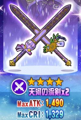 天河の流剣x2