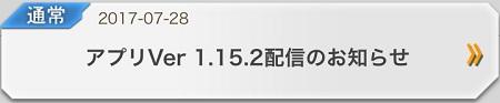 アップデートver1.15.2