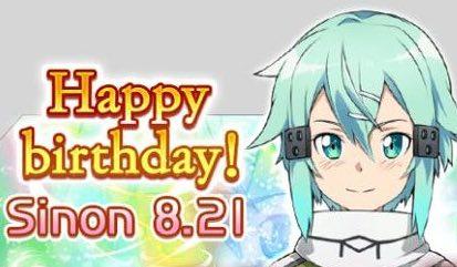 シノン誕生日