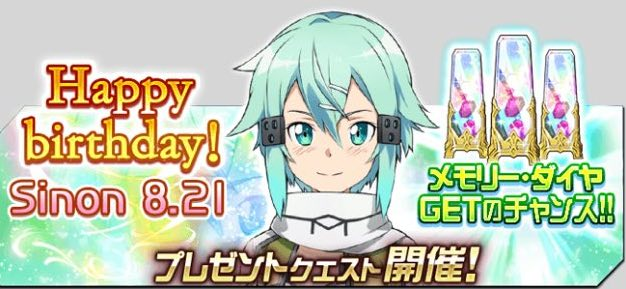 シノン誕生日おめでとう!!記念してキャンペーン