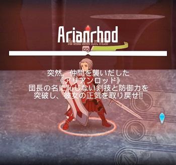アリアンロッド