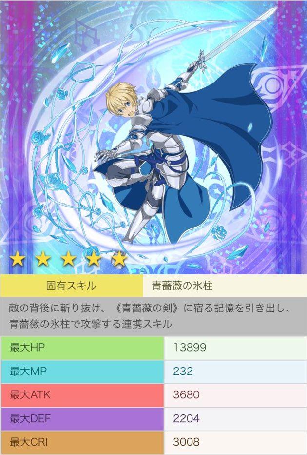 【青薔薇の整合騎士】ユージオ
